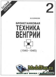 М-Хобби. Белая серия №2 - Бронетанковая техника Венгрии (1940-1945)