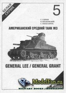 М-Хобби. Белая серия №5 - Американский средний танк М3