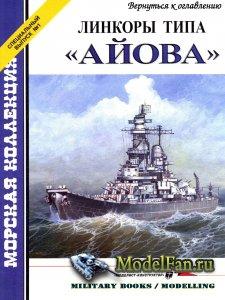 Морская коллекция. Специальный выпуск №1 (2003) - Линкоры типа «Айова»