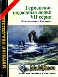 Морская коллекция. Специальный выпуск №2 (2003) - Германские подводные лодк ...
