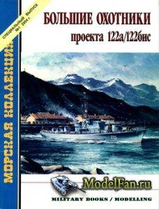 Морская коллекция. Специальный выпуск №1 (2004) - Большие охотники проекта  ...