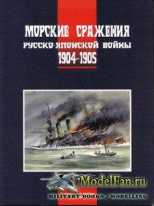 Морская коллекция. Специальный выпуск №2 (2004) - Морские сражения русско-я ...