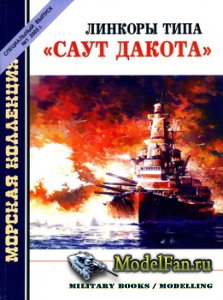 Морская коллекция. Специальный выпуск №1 (2005) - Линкоры типа «Саут Дакота ...
