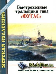 Морская коллекция. Специальный выпуск №2 (2005) - Быстроходные тральщики ти ...