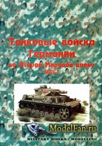 Торнадо - Армейская серия №8 - Танковые войска Германии во Второй Мировой в ...