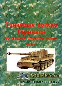 Торнадо - Армейская серия №10 - Танковые войска Германии во Второй Мировой  ...