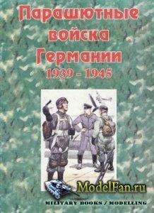 Торнадо - Армейская серия №11 - Парашютные войска Германии 1939 - 1945