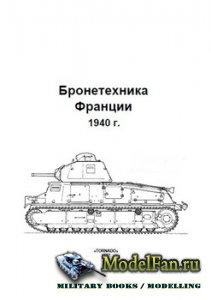 Торнадо - Армейская серия №16 - Бронетехника Франции 1940 г.