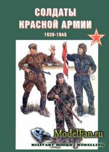Торнадо - Армейская серия №18 - Солдаты Красной Армии 1941-1945