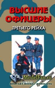 Торнадо - Армейская серия №27 - Высшие офицеры Третьего рейха