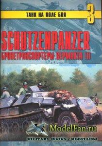 Торнадо - Танк на поле боя №3 - Schutzenpanzer. Полугусеничные бронетранспо ...