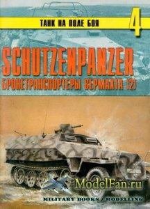 Торнадо - Танк на поле боя №4 - Schutzenpanzer. Полугусеничные бронетранспо ...