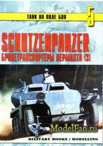 Торнадо - Танк на поле боя №5 - Schutzenpanzer. Полугусеничные бронетранспо ...