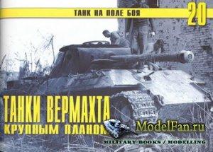 Торнадо - Танк на поле боя №20 - Танки Вермахта крупным планом (Часть 1)