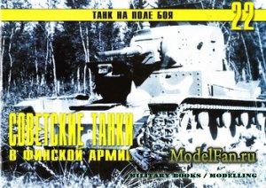 Торнадо - Танк на поле боя №22 - Советские танки в финской армии (Часть 1)