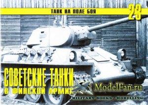 Торнадо - Танк на поле боя №23 - Советские танки в финской армии (Часть 2)