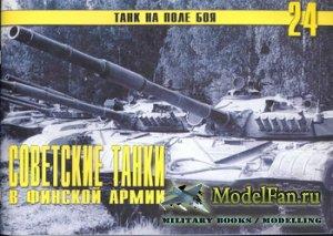 Торнадо - Танк на поле боя №24 - Советские танки в финской армии (Часть 3)