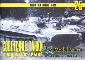 Торнадо - Танк на поле боя №25 - Советские танки в финской армии (Часть 4)