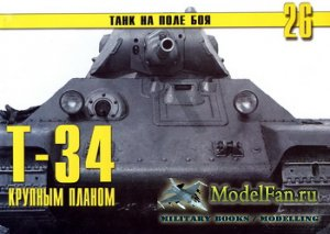 Торнадо - Танк на поле боя №26 - Т-34 крупным планом (Часть 1)