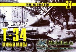 Торнадо - Танк на поле боя №27 - Т-34 крупным планом (Часть 2)