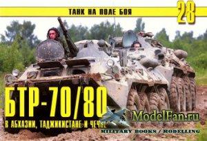 Торнадо - Танк на поле боя №28 - БТР-70/80 в Абхазии, Таджикистане и Чечне