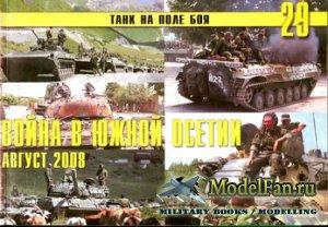 Торнадо - Танк на поле боя №29 - Война в Южной Осетии, август 2008