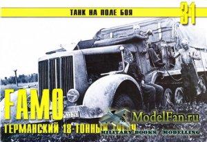 Торнадо - Танк на поле боя №31 - FAMO германский 18-тонный тягач (Часть 1)