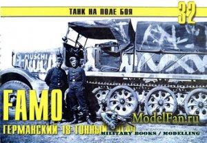 Торнадо - Танк на поле боя №32 - FAMO германский 18-тонный тягач (Часть 2)