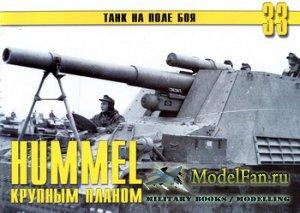 Торнадо - Танк на поле боя №33 - Hummel крупным планом (Часть 1)