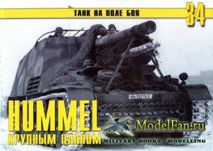 Торнадо - Танк на поле боя №34 - Hummel крупным планом (Часть 2)