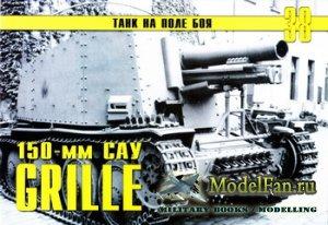 Торнадо - Танк на поле боя №38 - Германское 150-мм САУ «Grille»