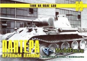 Торнадо - Танк на поле боя №39 - Пантера крупным планом (Часть 1)