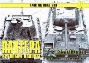 Торнадо - Танк на поле боя №41 - Пантера крупным планом (Часть 3)