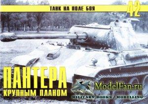 Торнадо - Танк на поле боя №42 - Пантера крупным планом (Часть 4)
