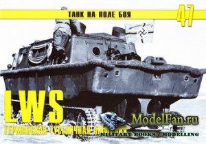 Торнадо - Танк на поле боя №47 - LWS германская гусеничная амфибия (Часть 2 ...