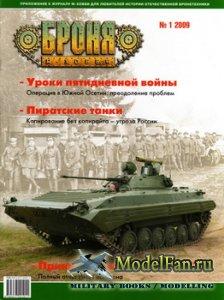 Броня №1(1) 2009