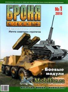 Броня №1(3) 2010