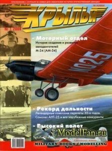 Крылья №1 (1) 2008