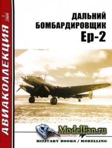 Авиаколлекция №1 2009 - Дальний бомбардировщик Eр-2