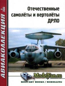 Авиаколлекция №3 2009 - Отечественные самолёты и вертолёты ДРЛО
