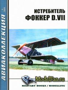 Авиаколлекция №4 2009 - Истребитель Фоккер D.VII