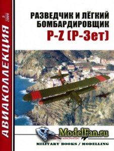 Авиаколлекция №5 2009 - Разведчик и лёгкий бомбардировщик P-Z (Р-Зет)