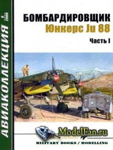 Авиаколлекция №6 2009 - Бомбардировщик Юнкерс Ju-88 (Часть 1)