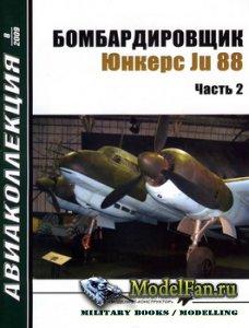Авиаколлекция №8 2009 - Бомбардировщик Юнкерс Ju-88 (Часть 2)