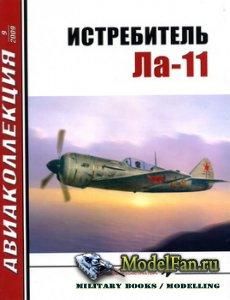 Авиаколлекция №9 2009 - Истребитель Ла-11