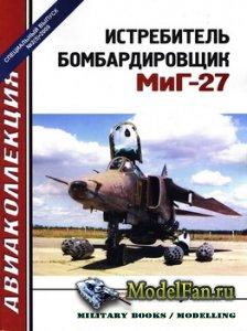 Авиаколлекция. Специальный выпуск №2 (2009) - Истребитель бомбардировщик Ми ...