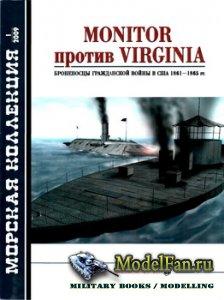 Морская коллекция №1 2009 - Monitor против Virginia