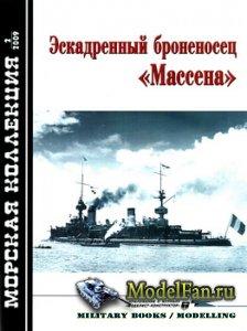 Морская коллекция №2 2009 - Эскадренный броненосец «Массена»