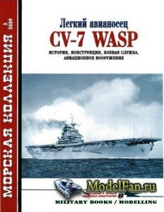 Морская коллекция №3 2009 - Легкий авианосец CV-7 WASP