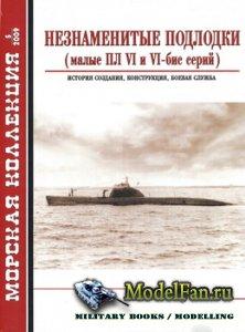 Морская коллекция №5 2009 - Незнаменитые подлодки (малые ПЛ VI и VI-бис сер ...
